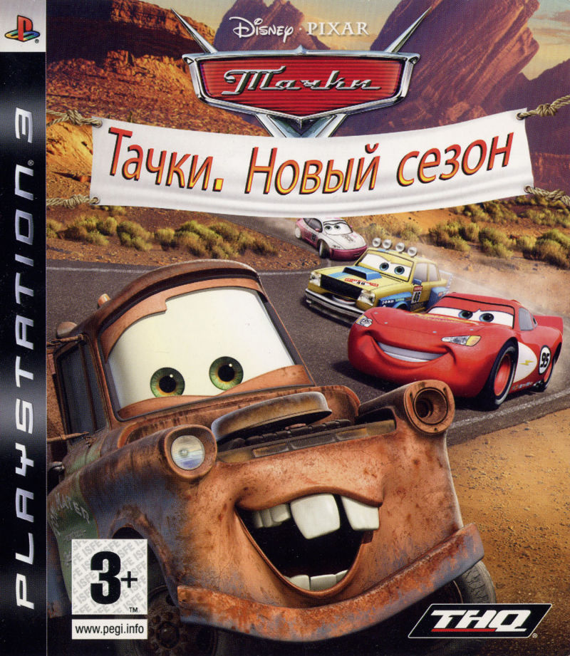 Cars Mater-National.jpg