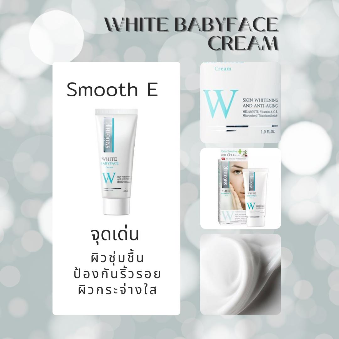 9. Smooth E White Babyface Cream