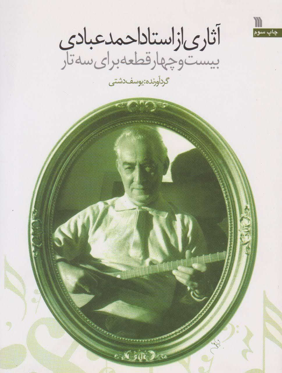 کتاب آثاری از استاد احمد عبادی یوسف دشتی انتشارات سروش