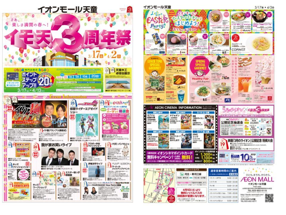 A021.【天童】イモ天3周年祭01.jpg