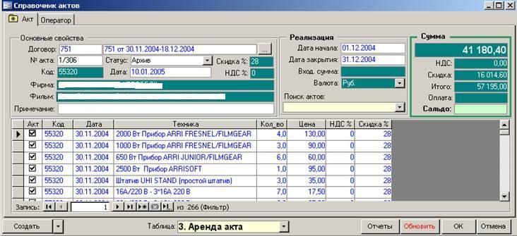 D:\01 Программы\0967 Аренда оборудования\!Публикация\0969 Аренда оборудования.files\image029.jpg
