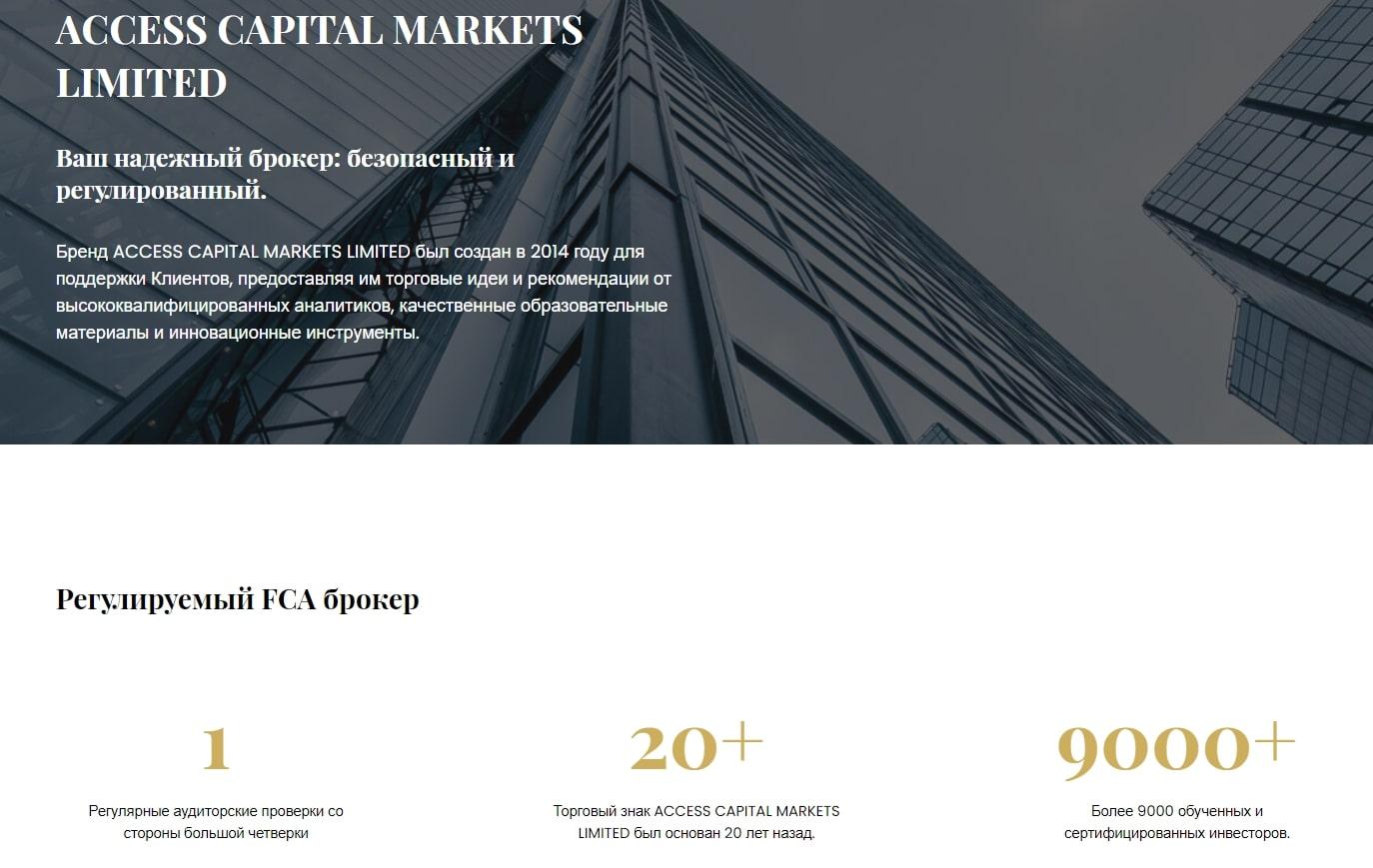 """Надежный брокер или очередная """"кухня"""": обзор Capital Access Group и реальные отзывы реальные отзывы"""