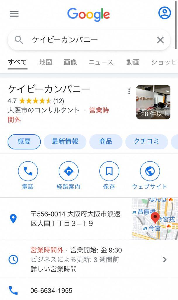 Googleマイビジネスプロフィール表示の例