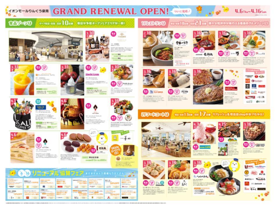 A129.【りんくう泉南】GRAND RENEWAL OPEN02.jpg