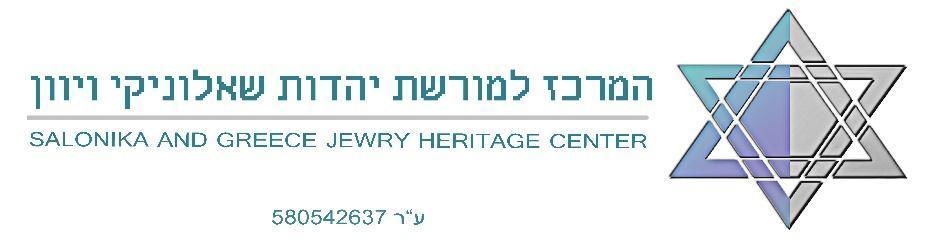 לוגו מרכז 2  copy.jpg