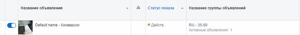 запуск объявления facebook