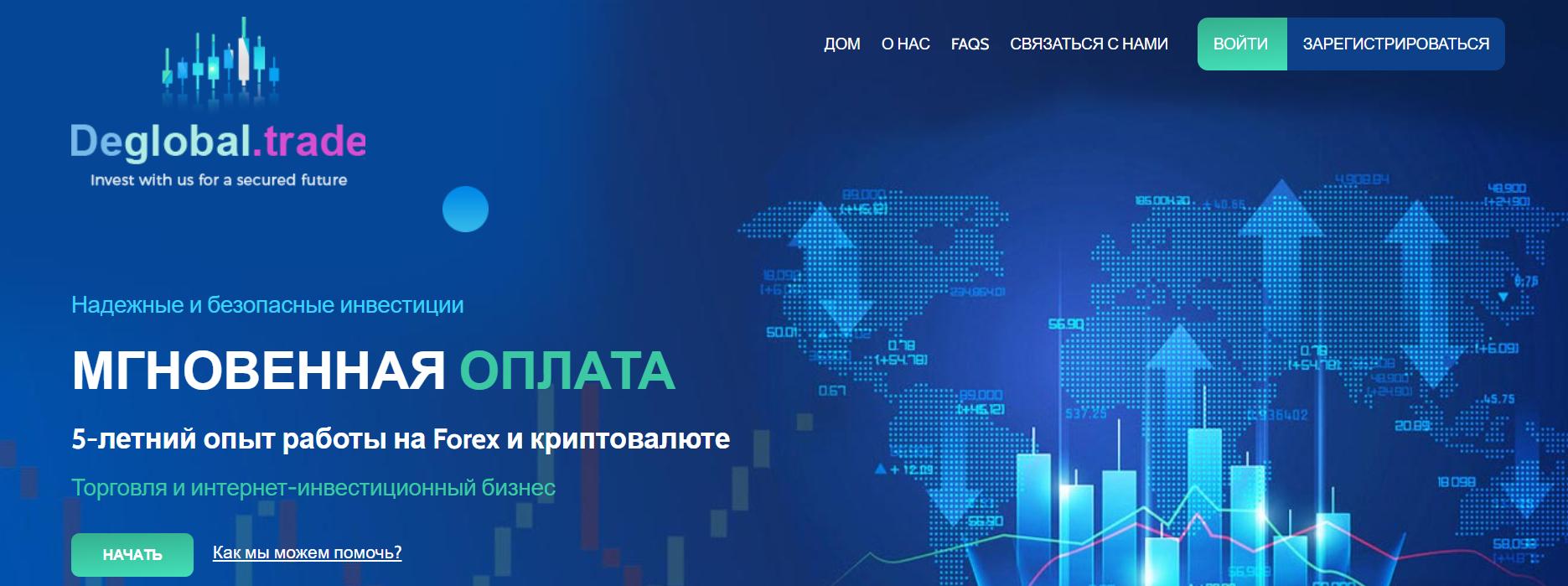 Отзывы о брокере De Global Trade Limited: стоит ли верить словам компании? реальные отзывы