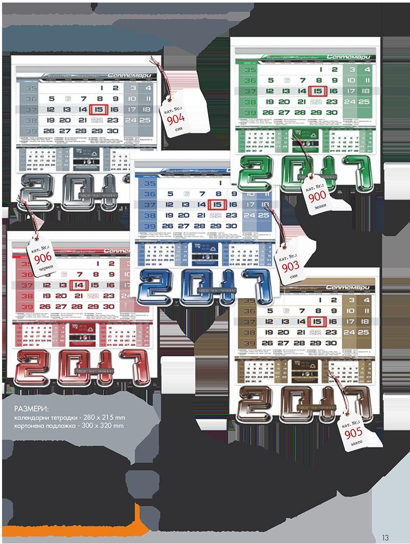 Face the Future - единствените календари в България с изрязана 2017 г в долната част на календара