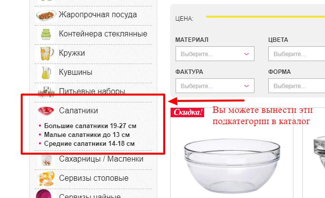 Салатники Luminarc   купить в Москве.png