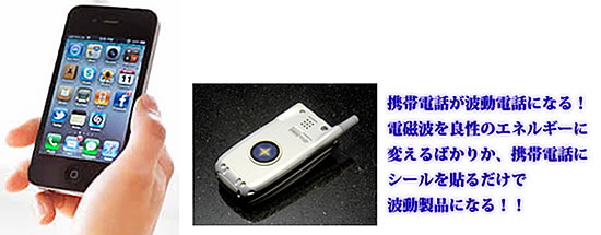 携帯電話/スマホ