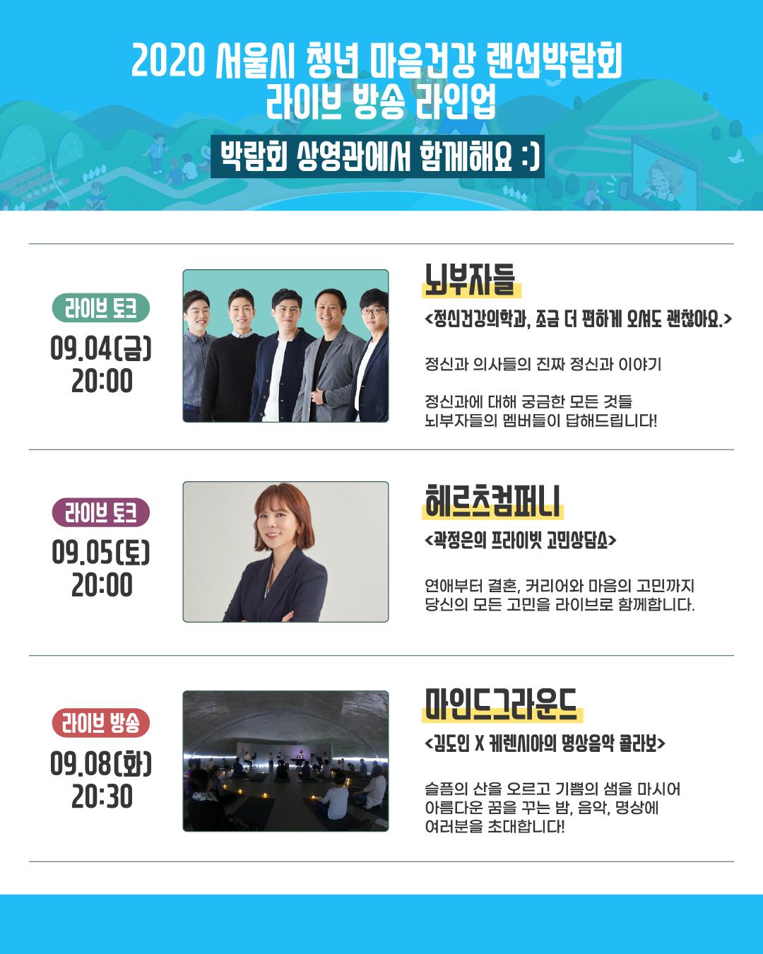 라이브 방송 라인업 ©서울시청년마음건강랜선박람회