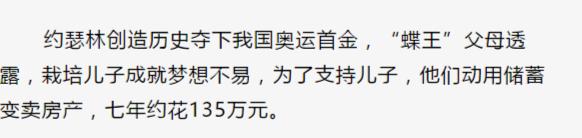 7年苦心支持儿梦想135万栽培约瑟林   wanbao.com.sg.png