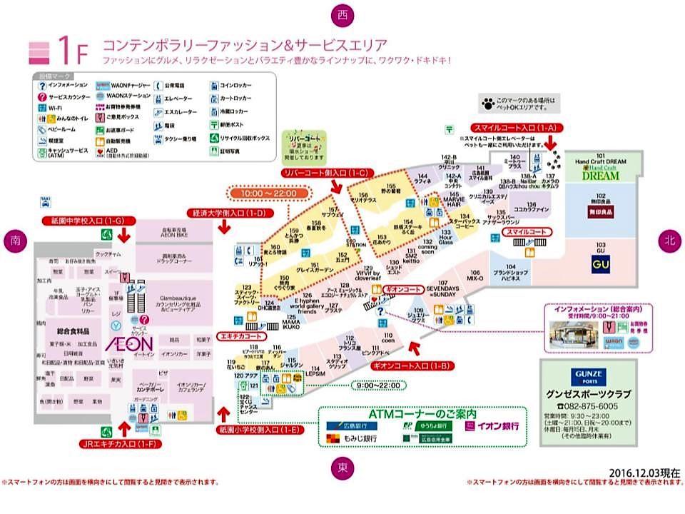 A158.【広島祇園】1階フロアガイド 161203版.jpg