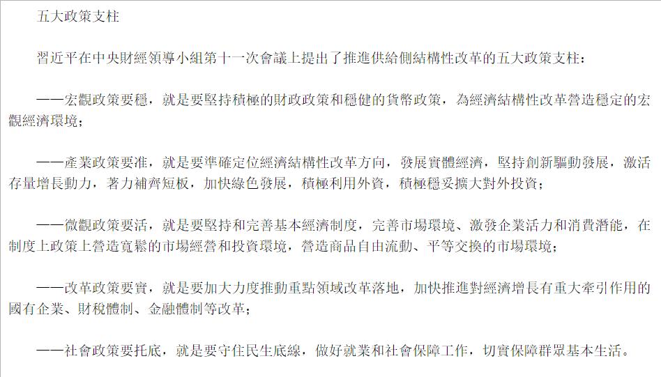 """中國評論新聞:三個""""五""""——習近平供給側改革的頂層設計.png"""