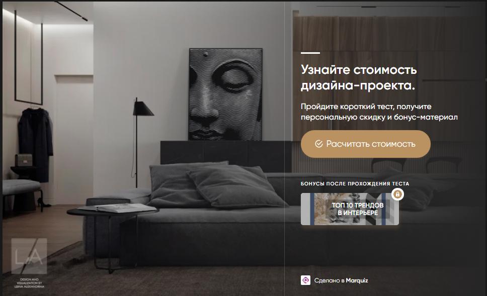 реклама дизайна интерьера