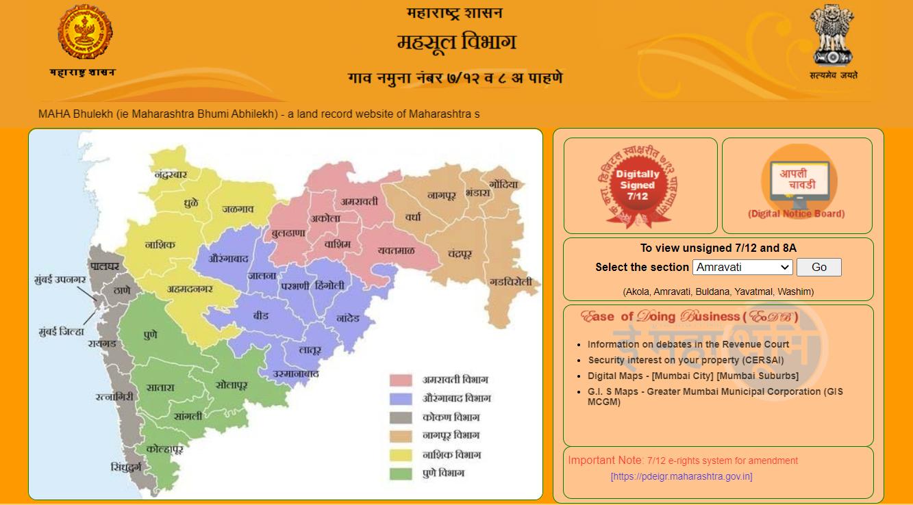 checking land records online for maharashtra