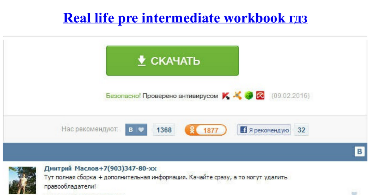гдз real life pre-intermediate workbook