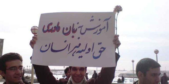 Bildresultat för معترضین در ایران به عدم آموزش زبان مادری
