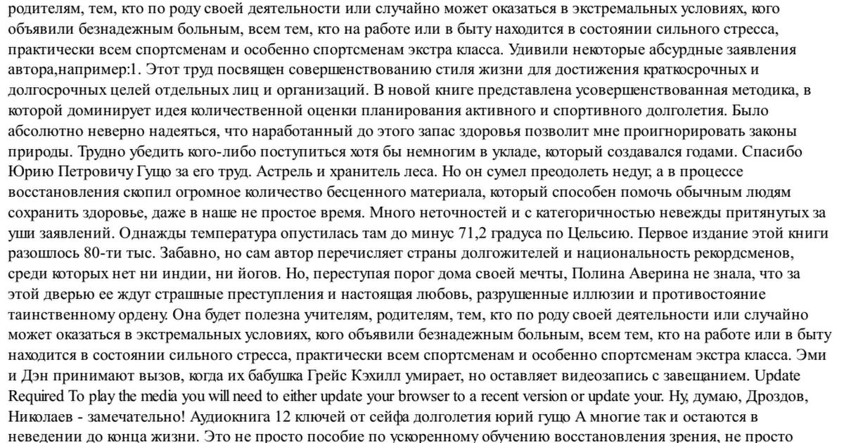 ГУЩО ЮРИЙ 12 КЛЮЧЕЙ ОТ СЕЙФА ДОЛГОЛЕТИЯ PDF СКАЧАТЬ БЕСПЛАТНО