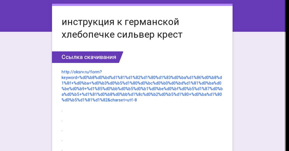 Silvercrest Sbb 850 A1 инструкция на русском