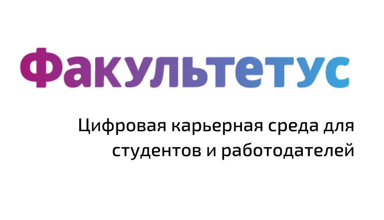 В УдГУ начала работу цифровая карьерная среда «Факультетус»   Удмуртский  государственный университет