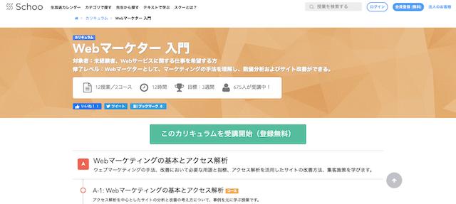 Schoo Webマーケター入門 Webマーケティングの独学・勉強に役立つ無料サービス