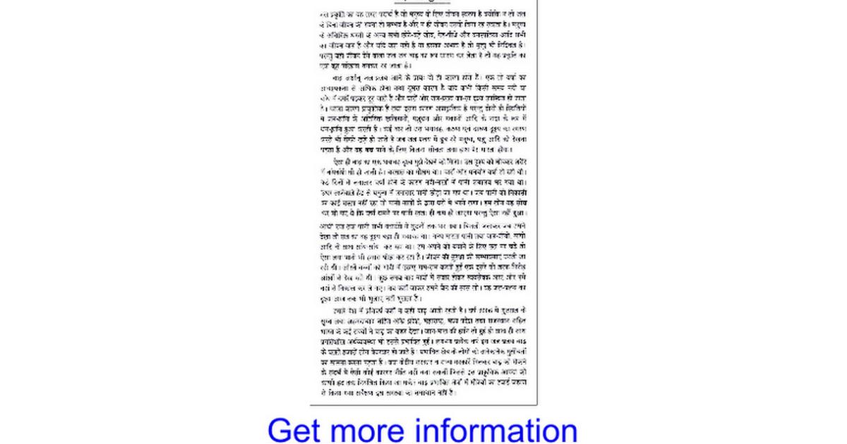 essay on flood scene in hindi language google docs