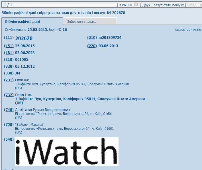 iWatch быть? Swatch проиграла Apple в украинском суде