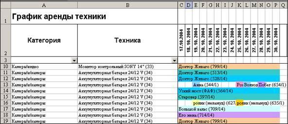 D:\01 Программы\0967 Аренда оборудования\!Публикация\0969 Аренда оборудования.files\image011.jpg
