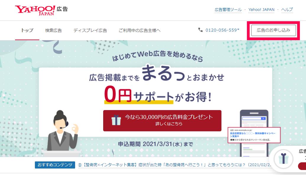 Yahoo!広告へアクセス