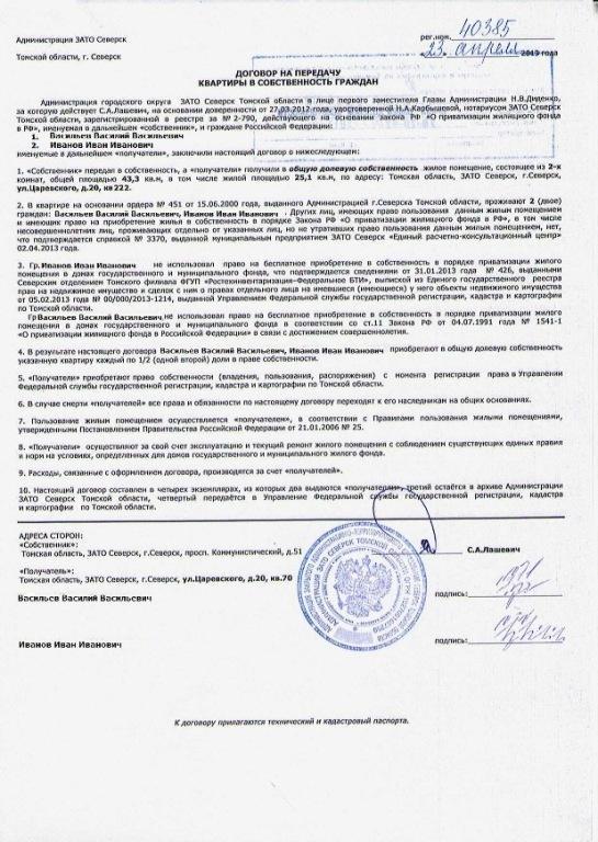 договор на передачу квартиры в собственность - подробнее на сайте.jpeg