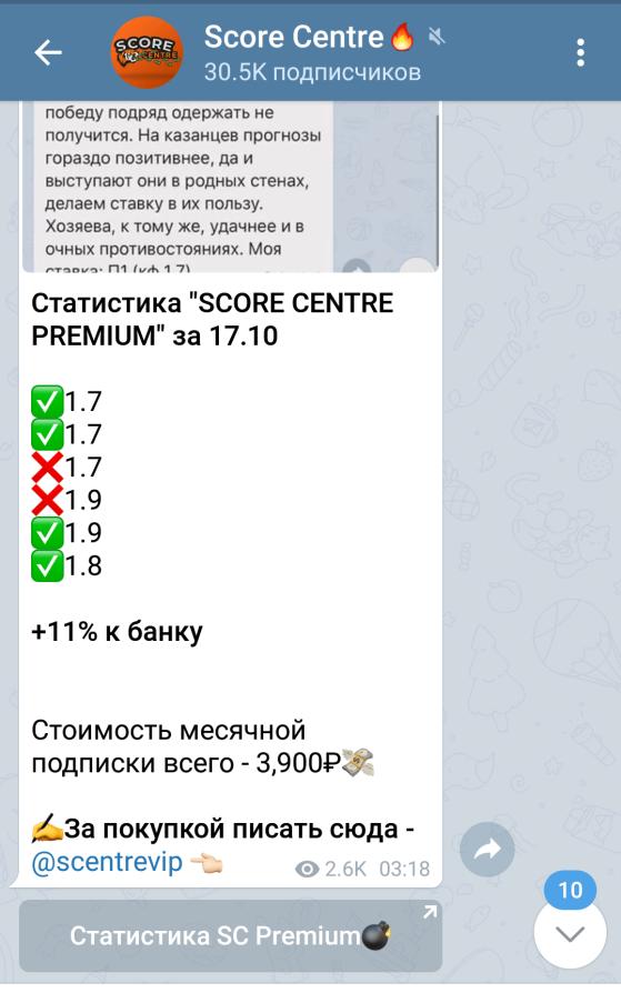 Score Centre статистика