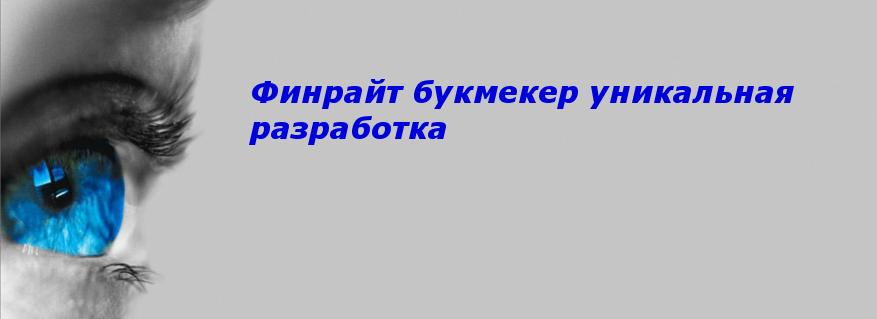 Обзор программы Финрайт-букмекер