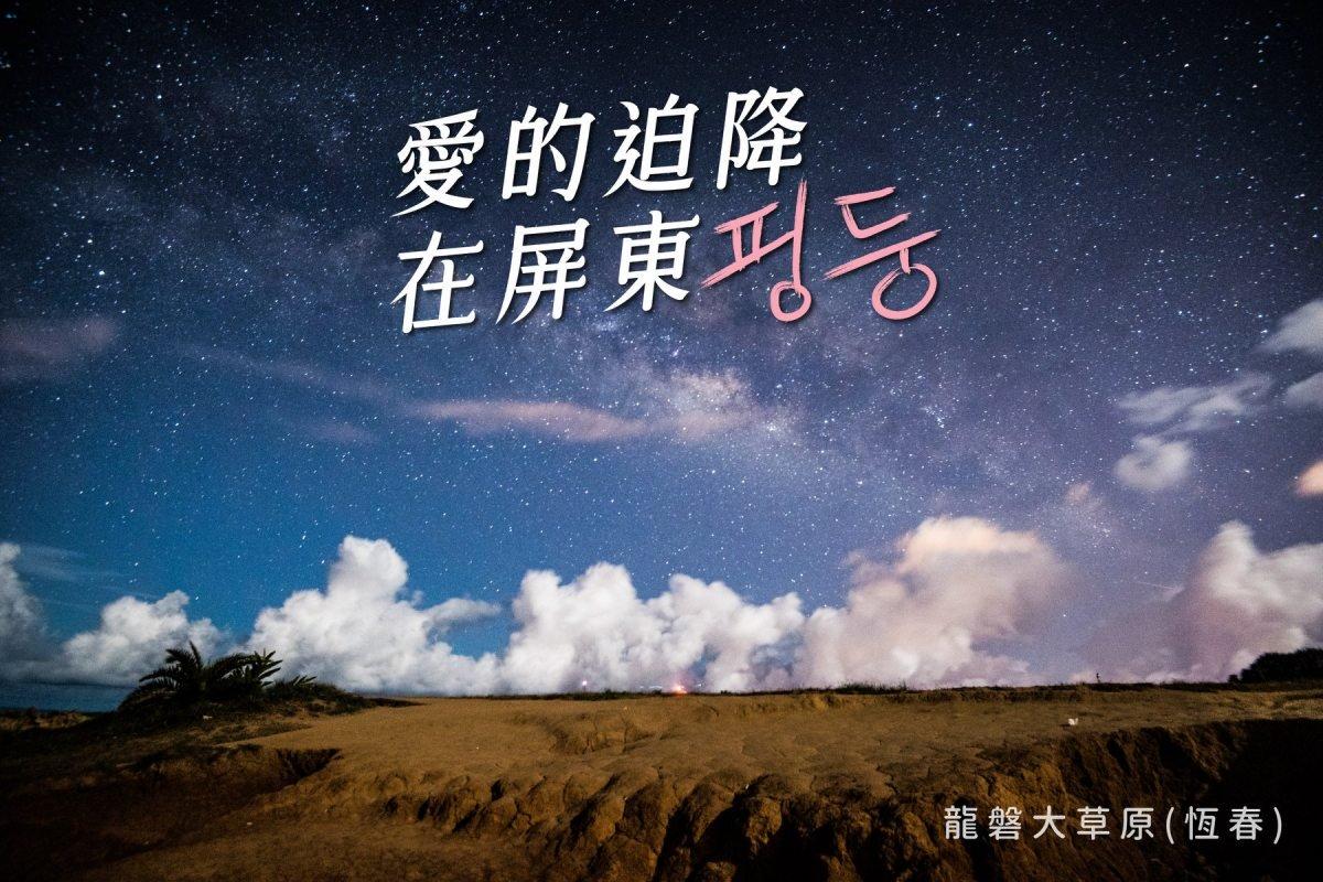愛的迫降 拍攝景點 台灣景點