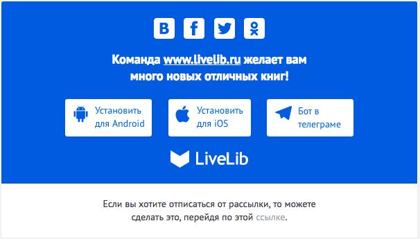 Пример письма LiveLib