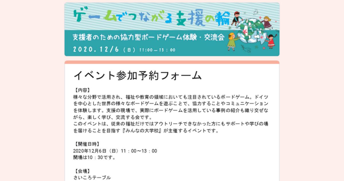 イベント参加予約フォーム