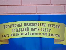 Отныне о наступлении Нового года будут извещать колокола Михайловского собора, - Порошенко - Цензор.НЕТ 6262