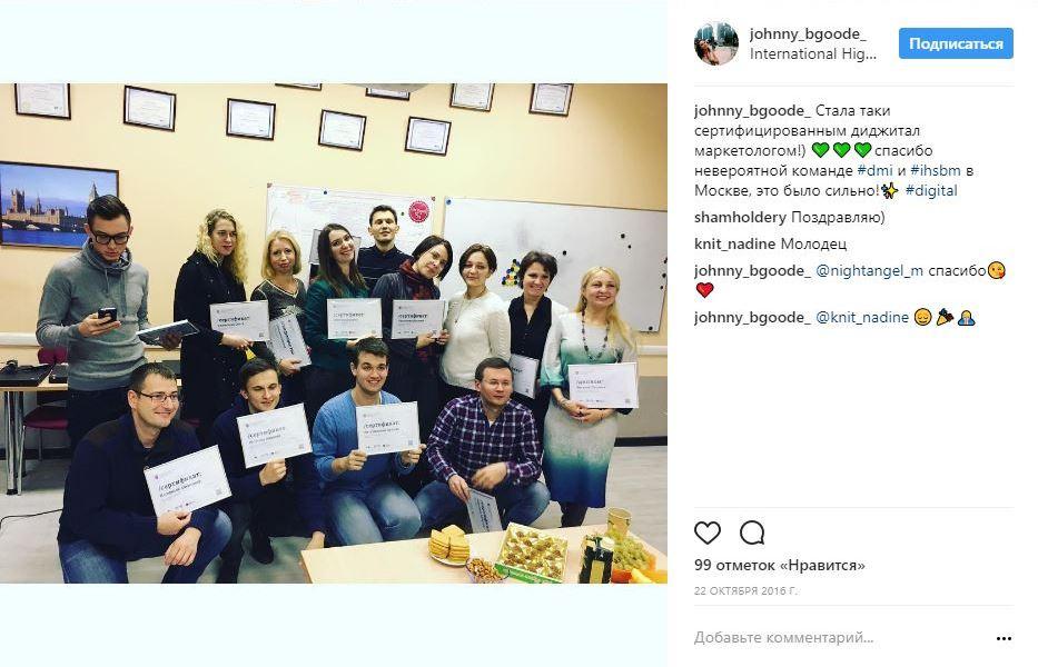 Выпускники школы интернет-маркетинга