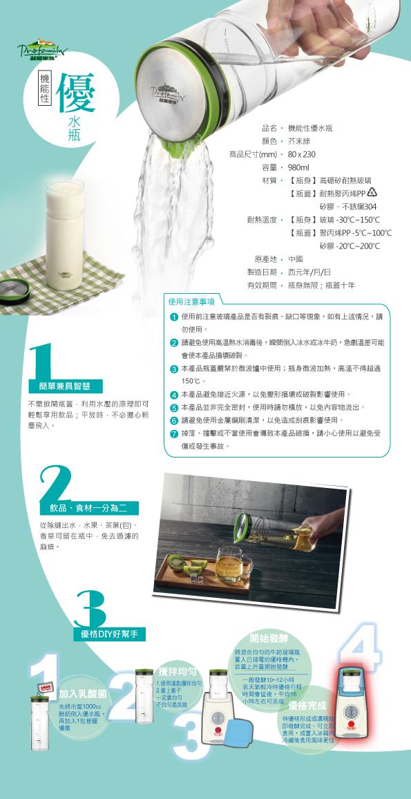 機能性優水瓶