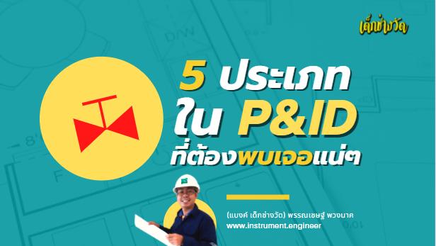 5 ประเภทอุปกรณ์ที่จะพบเจอในแบบ P&ID