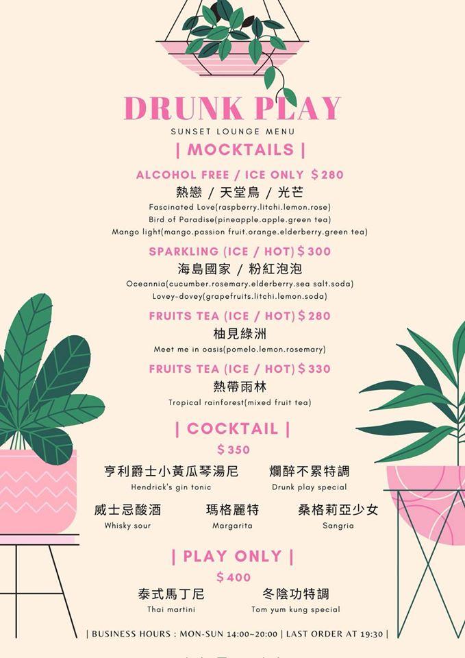 爛醉不累Drunk Play