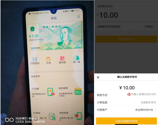 Images showing the beta version of the Agricultural Bank of China's DCEP app