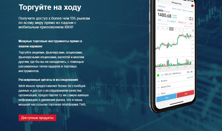 Interactive brokers - брокер, которому можно доверять, Фото № 4 - 1-consult.net