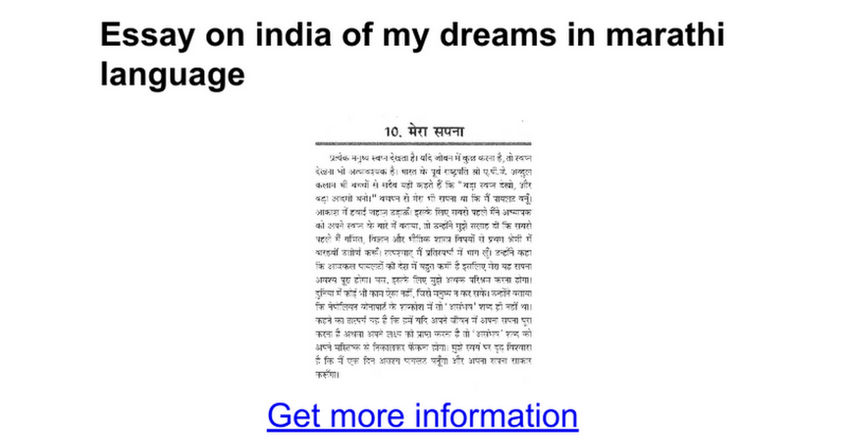 essay on of my dreams in marathi language google docs