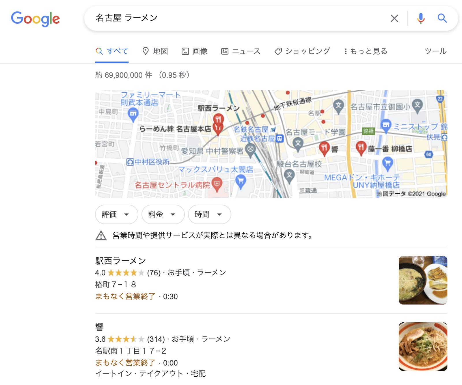 名古屋 ラーメンの画像