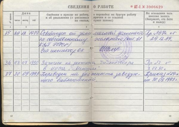 Трудовые книжки со стажем Кубанская улица где в кургане можно купить справку 2 ндфл