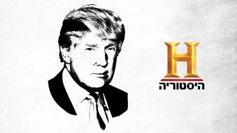 W:\VOD_Content\VOD PICs\תכניות מערוצים\היסטוריה\המירוץ לצמרת של טראמפ\Making of Trump_1920x1080 - Copy.jpg