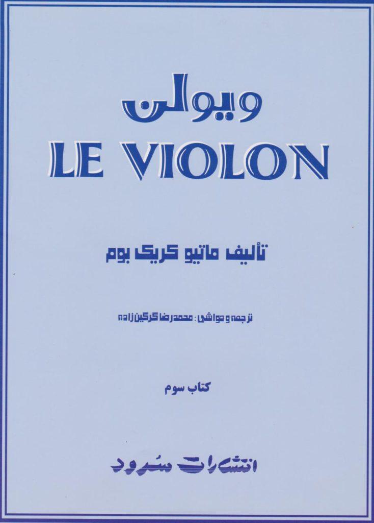 کتاب ل ویولن (لویولن) 3 LE VIOLON انتشارات سرود