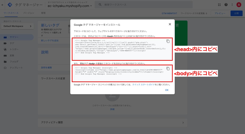 次にポップアップでGTMのタグが2つ表示されるので、それぞれ指示に従ってShopifyの<head>と<body>内にタグを貼り付けます。