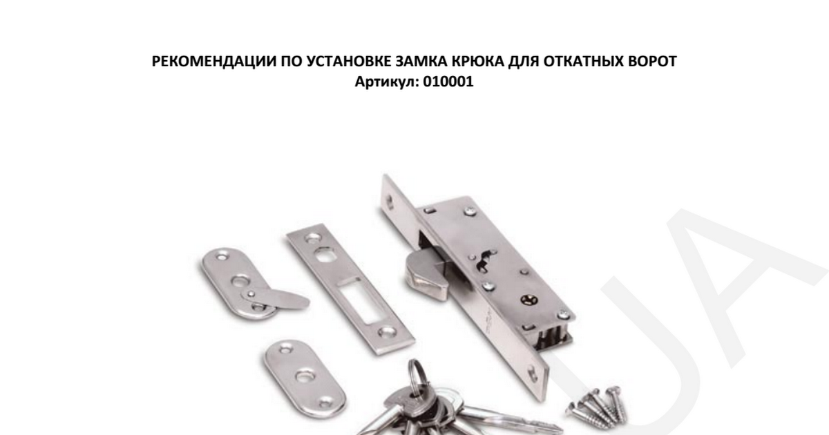 Рекомендации по монтажу откатных ворот монтаж электропривода на откатные ворота видео